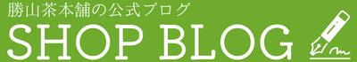 SHOP BLOG|勝山茶本舗